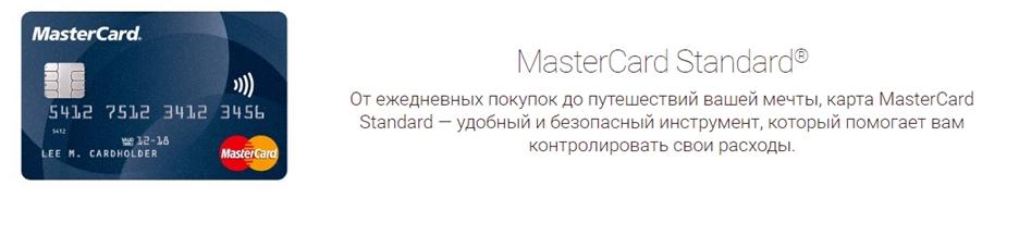 Казино MasterCard