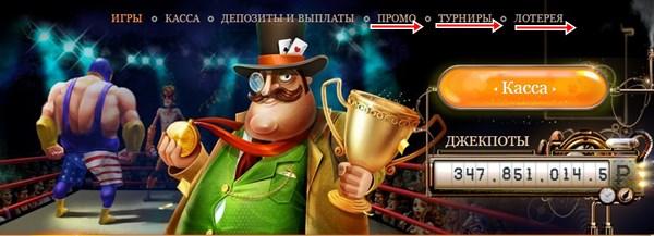 промо акции в онлайн казино