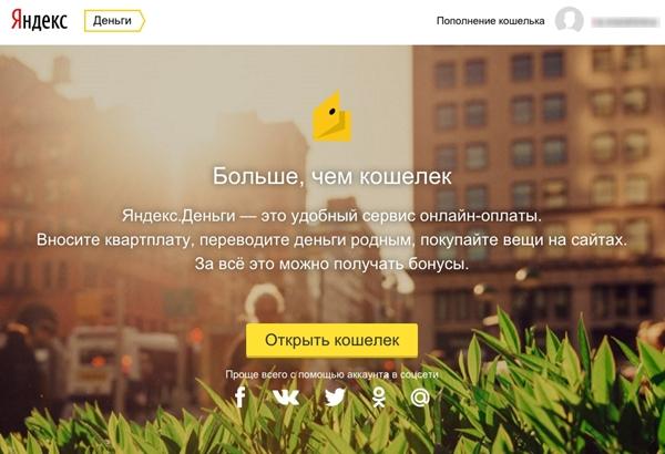 казино на Яндекс Деньги