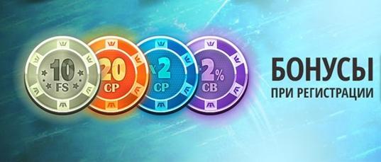 как отыграть бонус казино