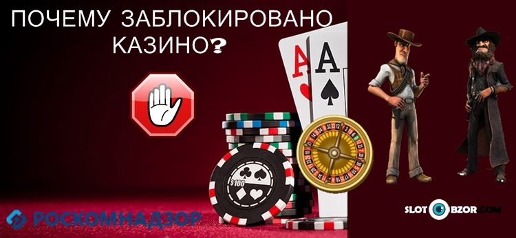Почему заблокирован сайт казино