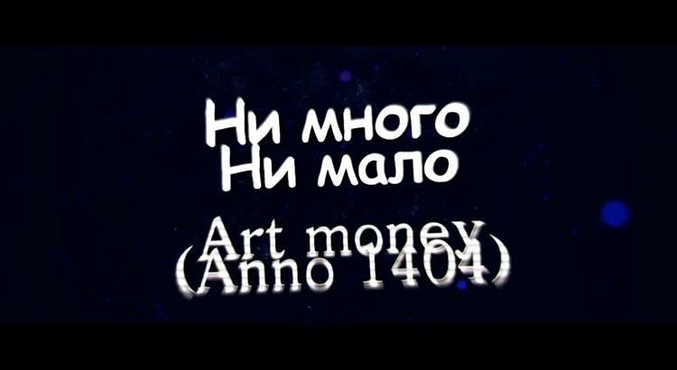 Деньги для игр программа