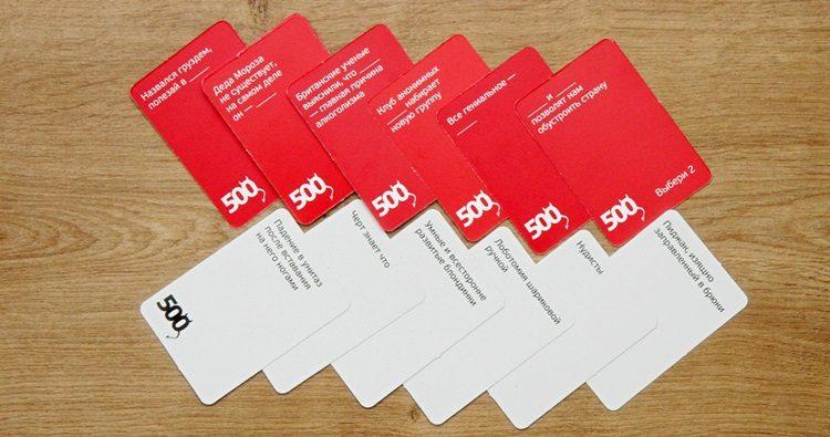 Игра 500 злобных карт