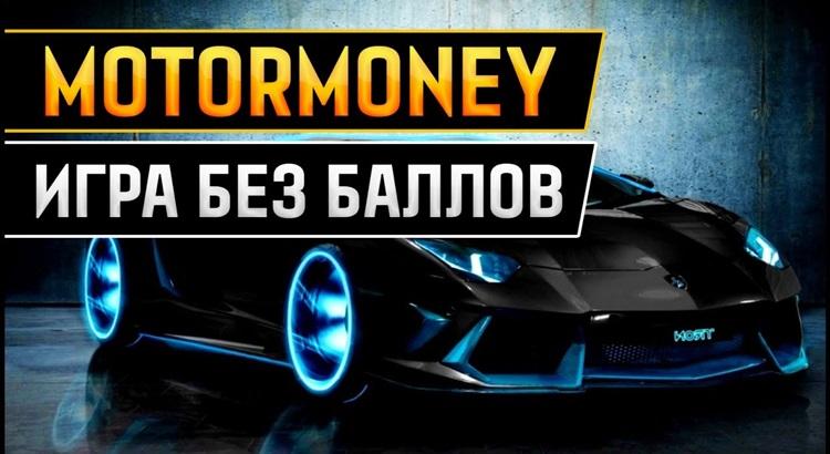 Игры, за которые платят реальные деньги без вложений