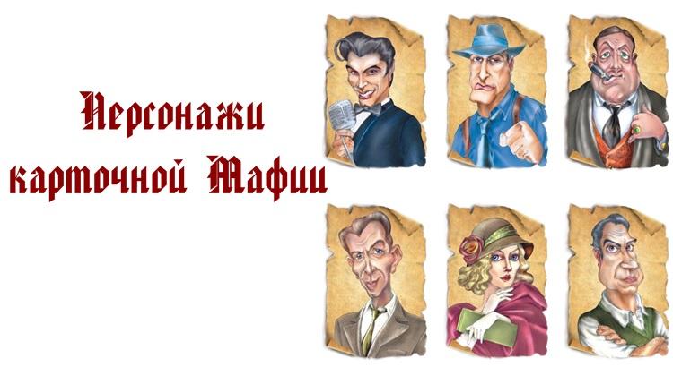 Персонажи карточной мафии