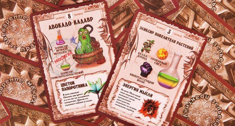 Настольная игра Потерянная магическая книга