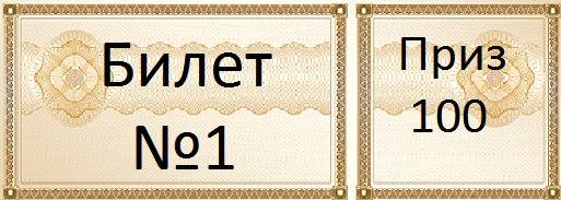 Лотерейный билет шаблон для печати