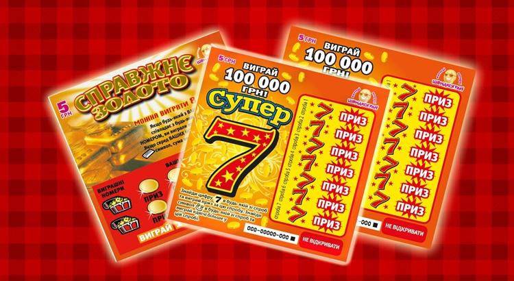 В какой день лучше покупать лотерейные билеты