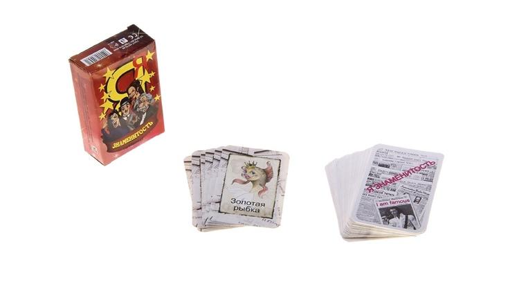 Игра Я Знаменитость карточки