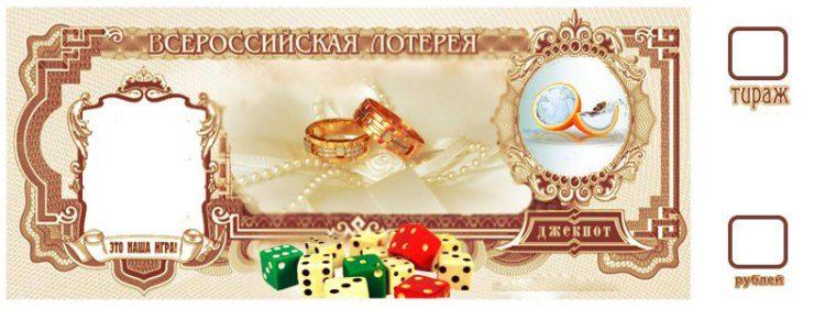 Макет лотерейного билета