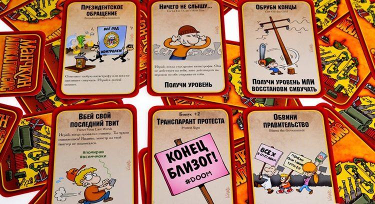 Манчкин карты на русском скачать