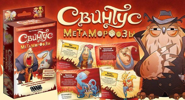 Игра Свинтус Метаморфозы