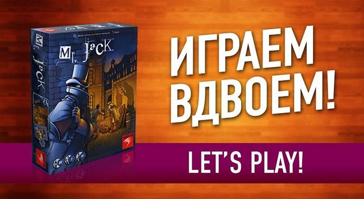 игра Mr. Jack