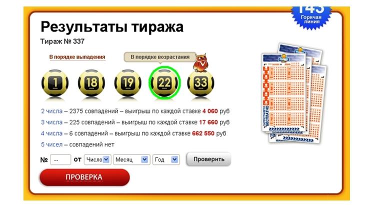 Как выбрать цифры для лотереи