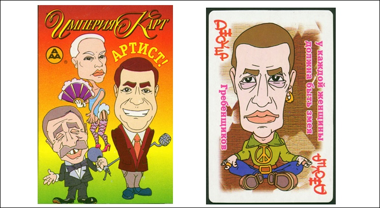 игральные карты артист
