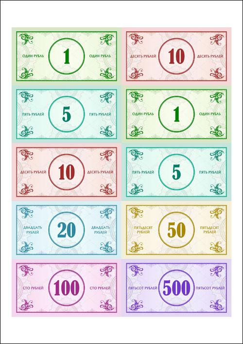 Деньги для игры монополия