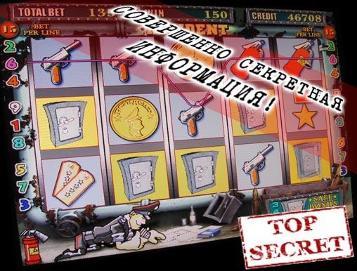 игровые автоматы секреты выигрыша