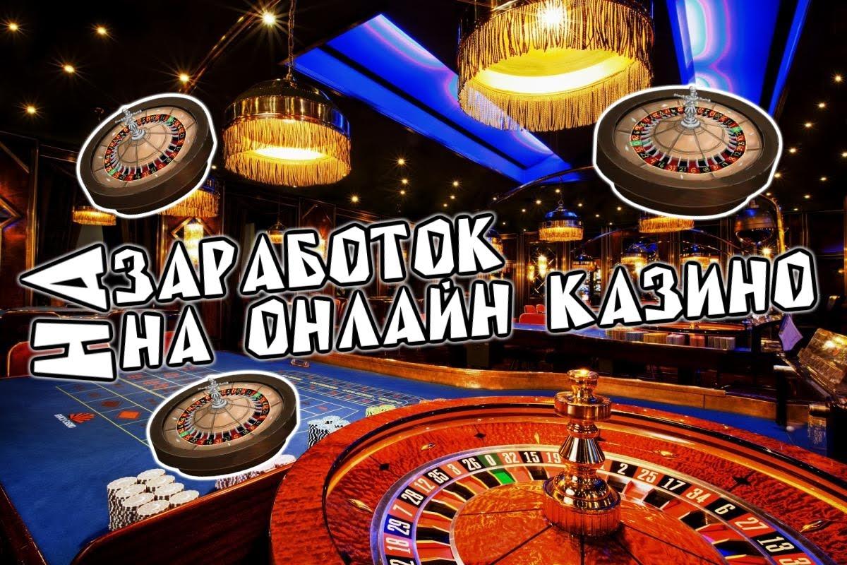 казино 777 в риге