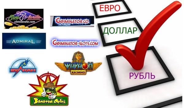 kazino-na-rubli