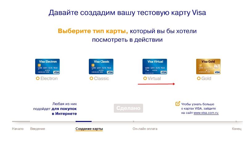 VISA казино