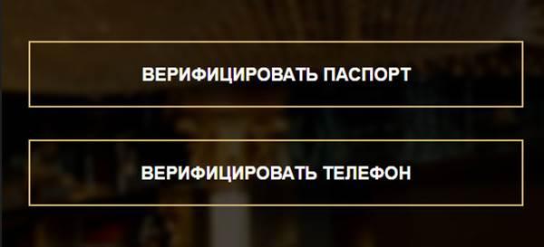 Верификация аккаунта в онлайн казино