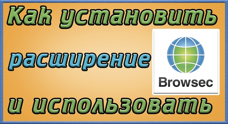 Плагин Browsec скачать
