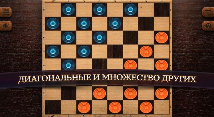 Как выиграть в шашки