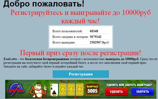 Беспроигрышные лотереи