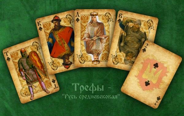 Игральные карты русский стиль