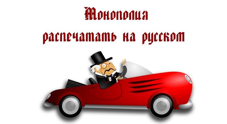 Монополия распечатать на русском