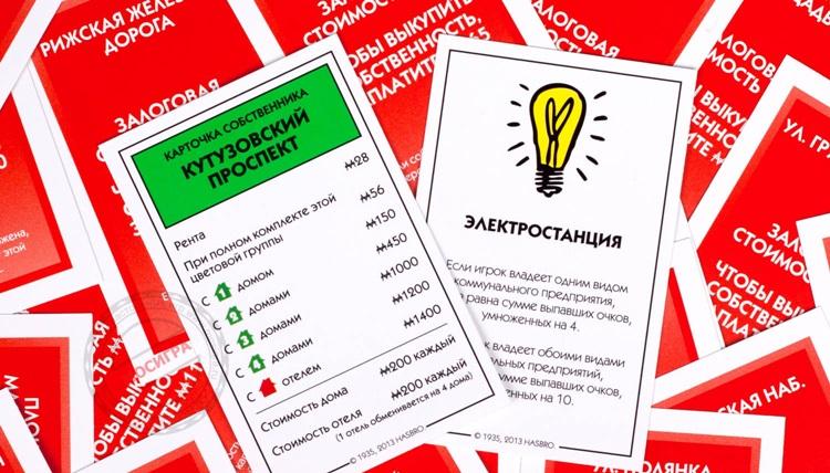 Монополия карточки для печати