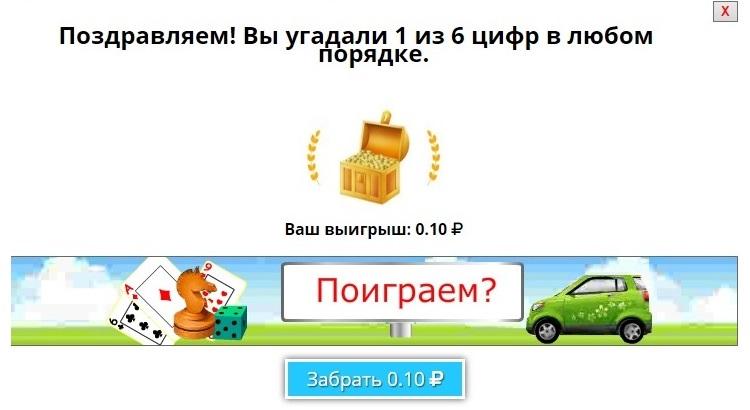 бесплатная моментальная лотерея с реальным выигрышем