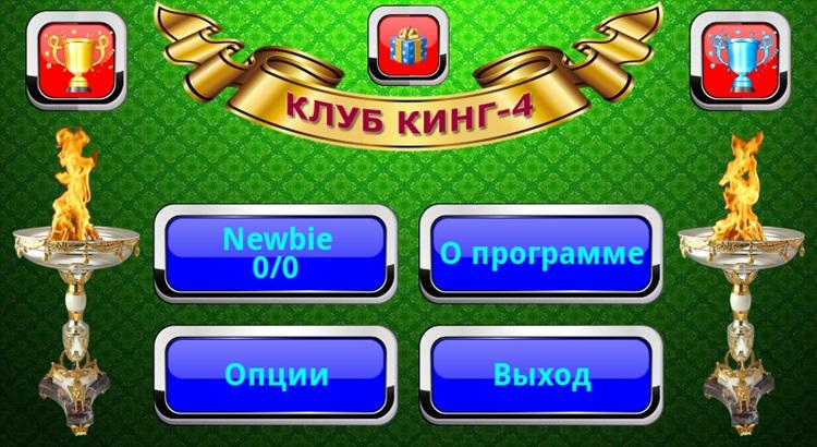 Правила игры в кинга вчетвером