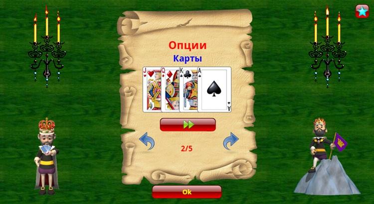 карточная игра кинг два варианта игры