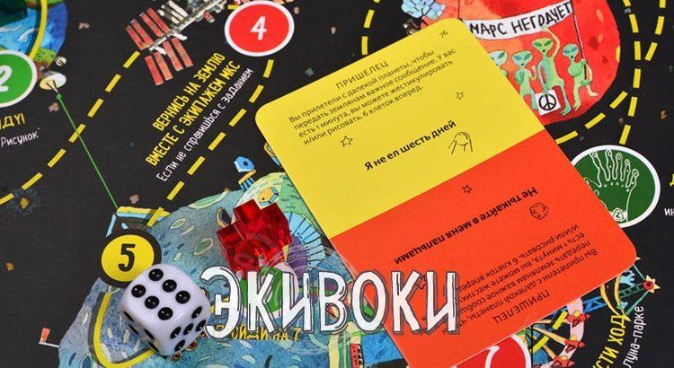 Карточки Экивоки