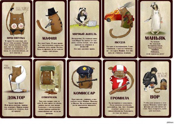 Карточки для мафии