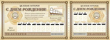 Как сделать лотерейные билетики своими руками