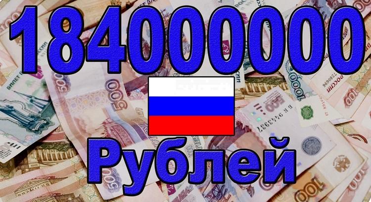 Русское лото где получить выигрыш