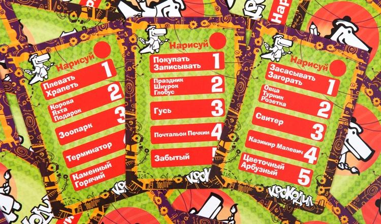 Скачать карточки для игры крокодил