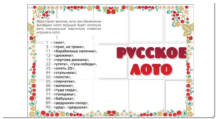 Термины в русском лото