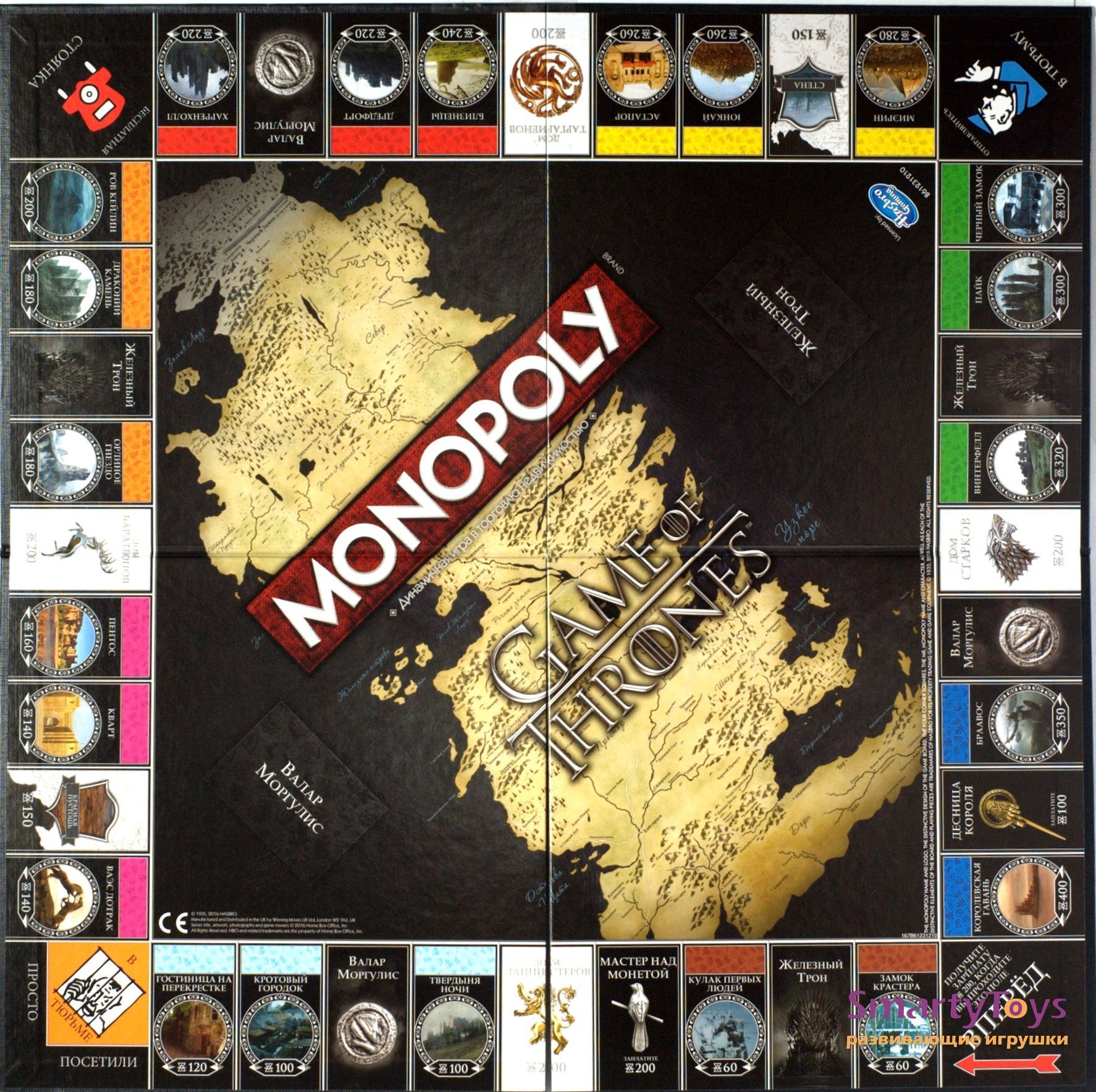 Монополия игра престолов поле