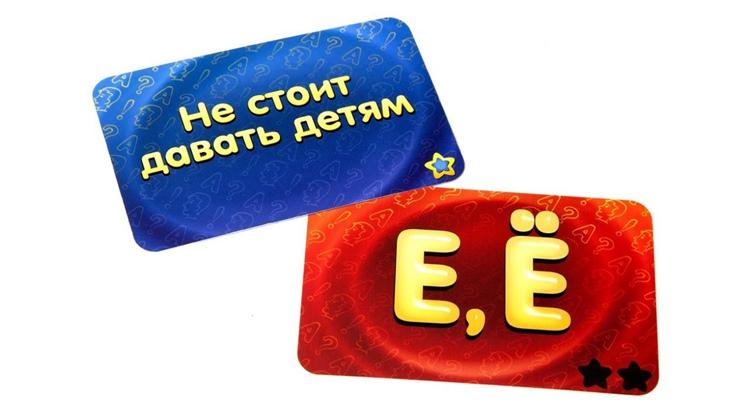 Игра Ерш карточки с заданиями распечатать