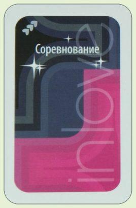 In love карточки