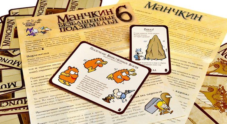 Манчкин 6 карты