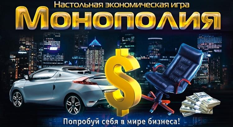 Монополия Россия распечатать игровое поле и деньги и карточки