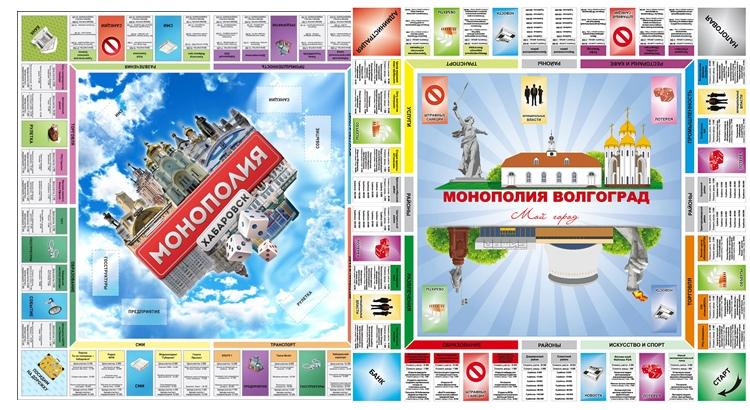 Монополия своего города