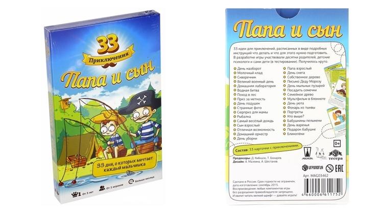 Игра 33 приключения папа и сын