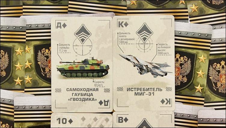 игральные карты вооружение России