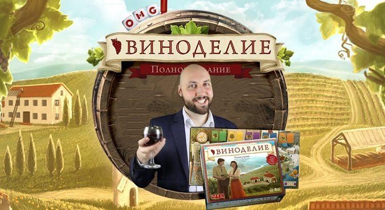 Настольная игра Виноделие