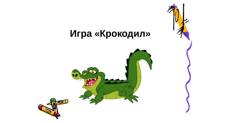 Крокодил какие слова можно загадать